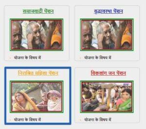 samajik pension yojana image 1