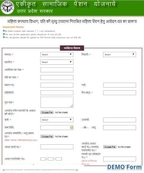 up widow pension yojana form 4