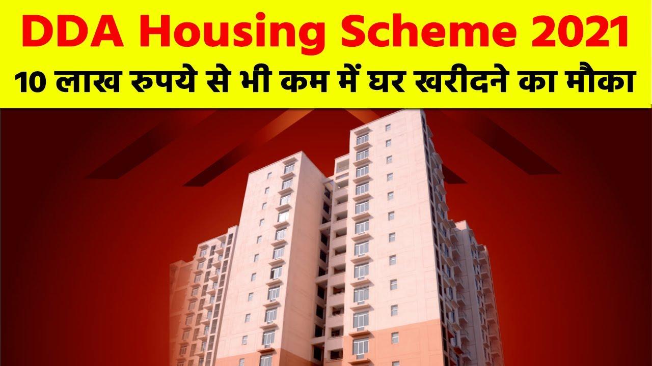 RMC Housing Gujarat  Draw