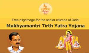 Delhi-Tirth-Yatra-Yojana