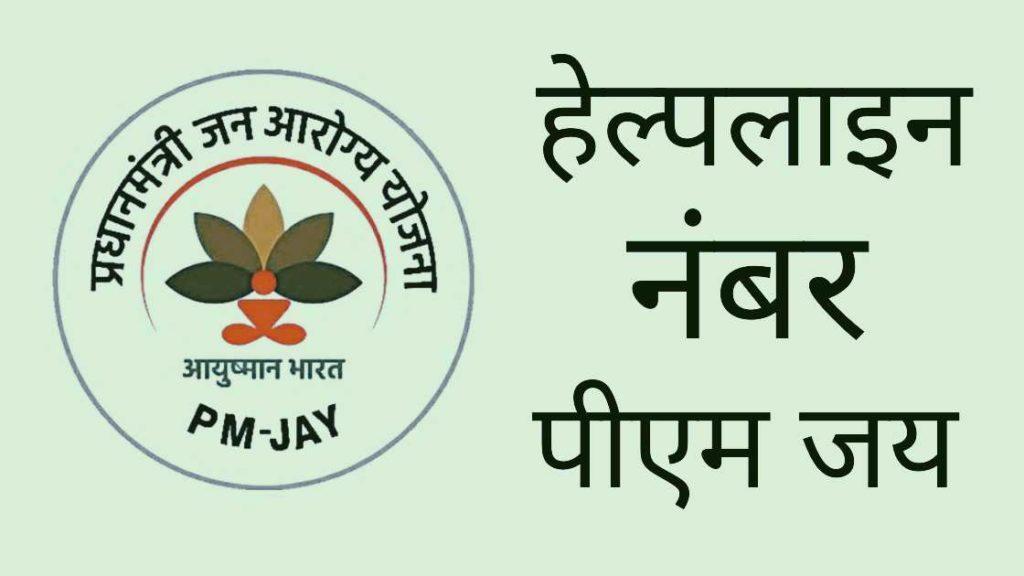 Ayushman Bharat Helpline Number