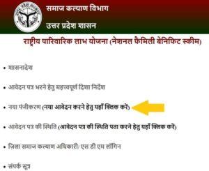 uttar-pradesh-samaj-kalyan-vibhag