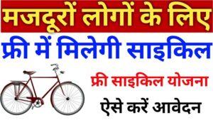 uttar pardesh free cycle yojana