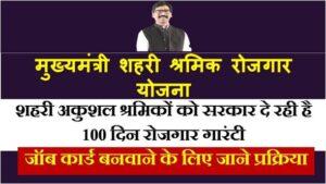jharkhand-mukhyamantri-shramik-job-card-Shahri-Rozgar