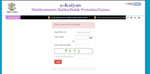 Balak /Balika Protsahan