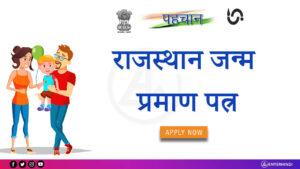 rajasthan-birth-certificate-online