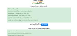 DELHI-RATION-CARD-768x368